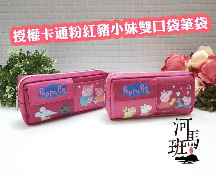 河馬班-文具系列-授權卡通粉紅豬小妹雙口袋筆袋(5)