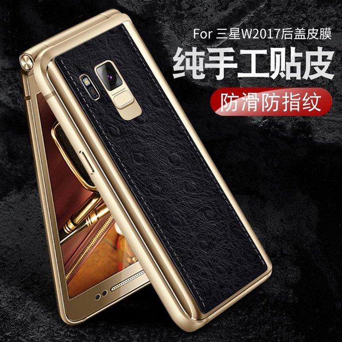 999三星W2019手機后蓋貼皮W2018手機套真皮w2017手機殼后膜W2016背貼套電池蓋皮貼G9298手機膜手工薄皮套保