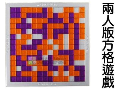 ◎寶貝天空◎【兩人版方格遊戲】雙人版二...