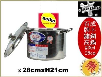 28cm 百成高鍋 豪華高鍋 湯鍋 不鏽鋼鍋 調理鍋 (組) #304  直購價 aeiko 樂天生活倉