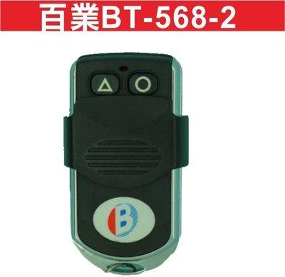 遙控器達人百業BT-568-2.快速捲門 主機 控制盒 遙控器 格萊得 格來得 3S 安進 倍速特 華耐