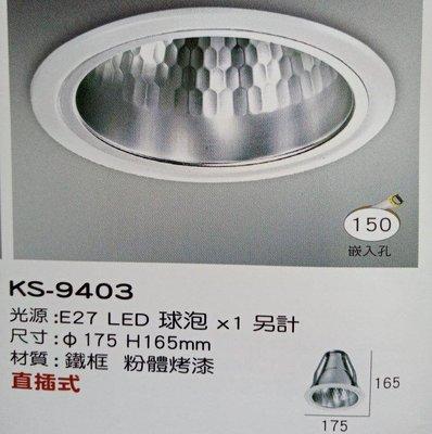 15公分 E27直插崁燈