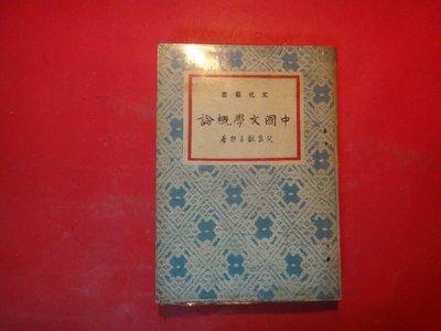 【愛悅二手書坊 29-14】中國文學概論     兒島献吉郎/著     啟明書局