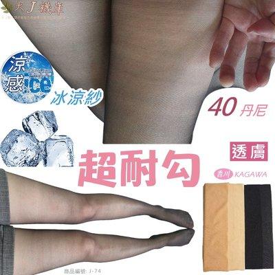 J-74超薄涼感紗耐勾絲襪【大J襪庫】6雙390元-M-2L輕薄透明涼感絲襪-40丹尼壓力加長黑色加大絲襪-上班女生絲襪