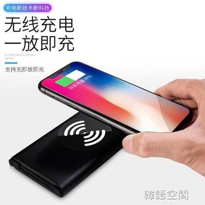 20000M無線行動電源超薄iphoneX專用蘋果8puls快充小米通用1W毫安培