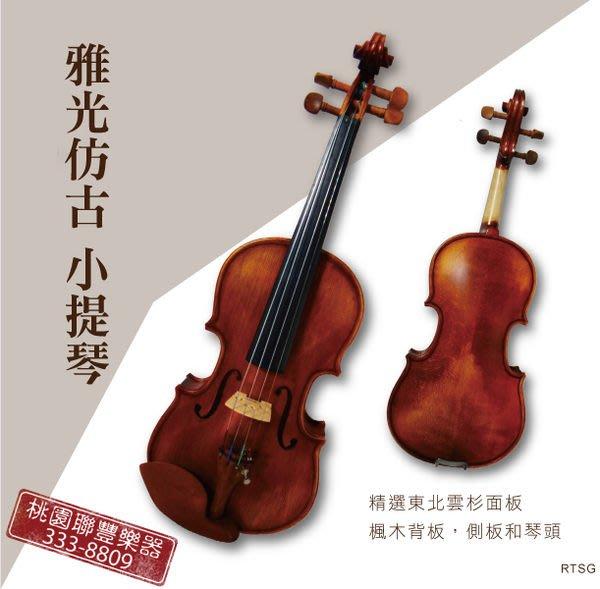 《∮聯豐樂器∮》雅光仿古小提琴 精選東北雲杉面板  全新品3500元《桃園現貨》