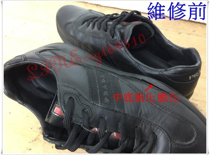 PRADA 全黑經典休閒款 換底 氧化 維修專業在台制鞋師傅幫你維修 多圖 (醫鞋中心)
