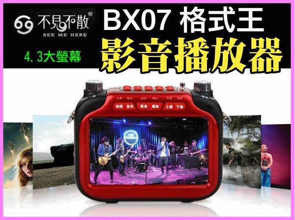 【傻瓜批發】不見不散BX07 T1000格式王影音播放器 螢幕 喇叭 音箱 MP3 FM TF卡 USB 隨身碟