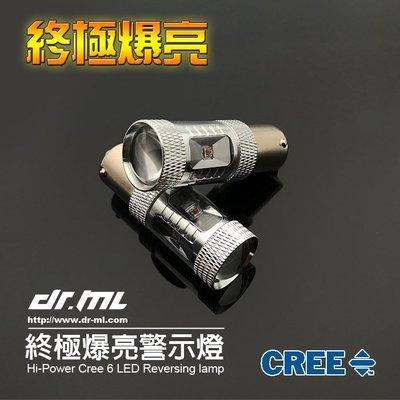 【CREE XB-D】終極爆亮方向燈、倒車燈、煞車燈、尾燈1156、1157、T20;7440、7443、LED、T15