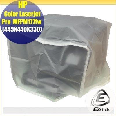印表機防塵套 HP Color LaserJet Pro M177fw 通用型 P27 (445x440x330mm)