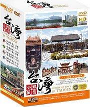 <<影音風暴>>(紀錄片2011)台灣小鎮風情系列 第2套  DVD 全240分鐘4片裝(下標即賣)48