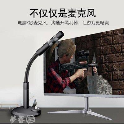 店長推薦❤麥克風 電腦麥克風台式機話筒家用有線錄語音遊戲YY主播K歌聊天凱悉 F16