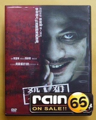 ⊕Rain65⊕正版DVD【殺人犯】-寒戰-郭富城*張鈞甯(直購價)