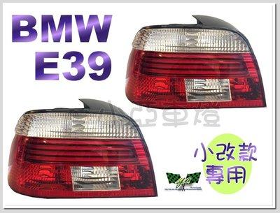 小亞車燈*BMW E39 01 02年小改款專用 光柱 光條 紅白晶鑽尾燈 E39後燈 一顆1750元