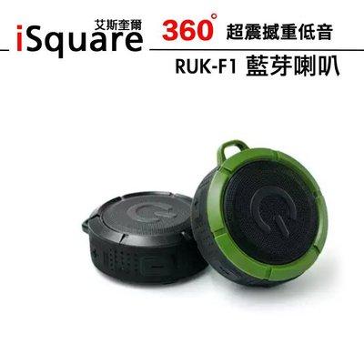 【艾斯奎爾】RUK-F1防水藍芽喇叭 超震撼!重低音 小喇叭音響 練舞 烤肉 團康 放音樂必備選擇