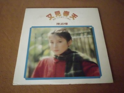 【杜比唱片】 黑膠唱片 ~     陳淑樺    //     又見春天       (稀少盤)  *** LP ***