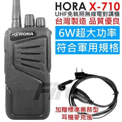 《實體店面》【贈專業標準耳機】HORA X-710 免執照 無線電對講機 軍規 台灣製造 6W 超大功率 X710