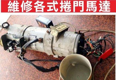 遙控器達人修理各式鐵捲門馬達 添誠 東元 琥珀 新菱 佑享 極品 璉誠 三元 修到好只要1500元
