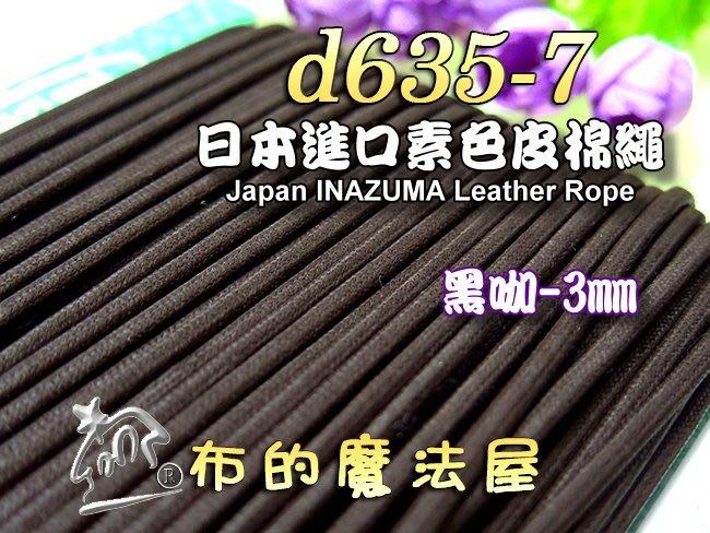 【布的魔法屋】d635-7日本進口黑咖3mm素色皮棉繩 (日本製仿皮棉繩,日本棉繩,縮口圓包繩.拼布出芽,蠟繩臘繩皮繩)