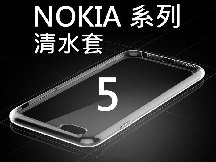 諾基亞 NOKIA 5 5.1 透明保護套 0.3mm 清水套 軟套 保護殼