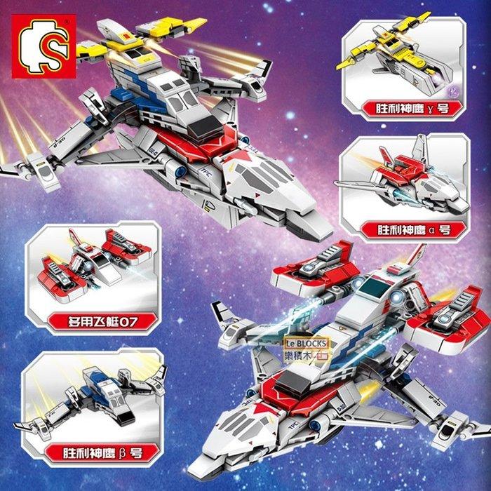 樂積木【當日出貨】森寶 S牌 奧特曼戰機 四款一組 可合體 鹹蛋超人 非樂高LEGO相容 108201