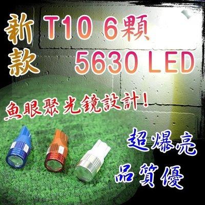 光展 新款 T10 6顆5630 LED 成品 終極爆亮型 真正韓國5630 歐系車方向燈
