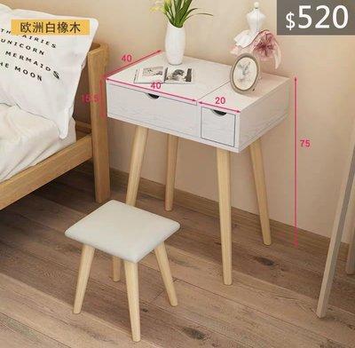 (訂貨價:$520)翻蓋化妝枱+凳 (60cm寬)北歐多功能梳妝台+實木腳 化妝鏡 Make-Up Table & Mirror