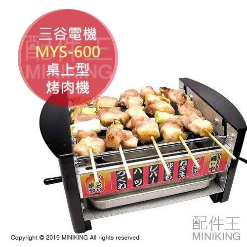 日本代購 空運 三谷電機 MYS-600 桌上型 烤肉機 烤肉爐 迷你屋台 燒烤爐 串燒機 串燒