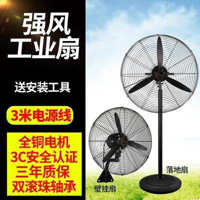 〖起點數碼〗皓彩工業風扇強力商用落地扇超大牛角扇電風扇壁扇壁掛式大功率