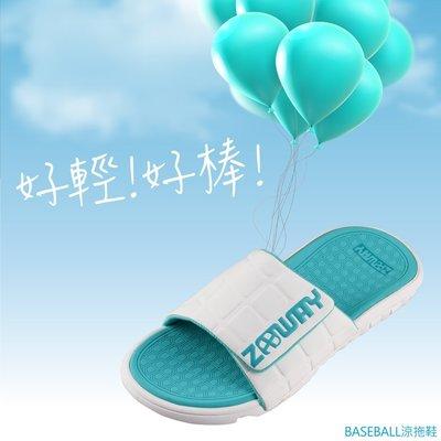 [穿斷換給你]女鞋 象徵幸福的水藍色tiffany藍棒球拖鞋【ZABWAY】