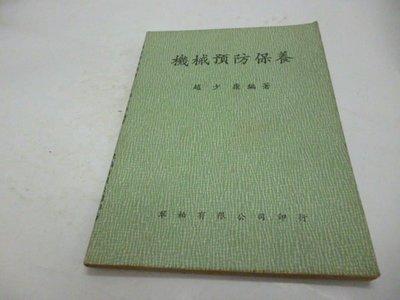 買滿500免運&--《機械預防保養》│翠柏出版│趙少康