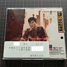 ※藏樂小舖※ (台語CD) 澎恰恰~還願 (宣傳版)