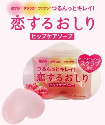 【依依的家】日本製 PELICAN 戀桃臀部大腿去角質皂