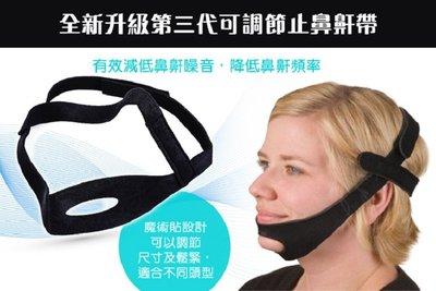 【NF472】可調節止鼻鼾帶 全新升級三代止鼾器/止鼾帶/終結打呼/睡眠改善/預防呼吸終止/減低噪音/打鼾