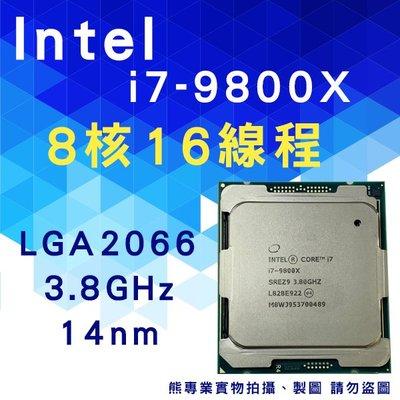 熊專業☆ INTEL I7-9800X 散裝 保固一年 2066