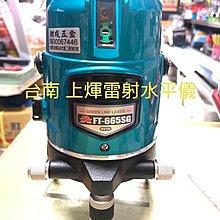 台南 財成五金:上煇超高亮度 FT-665SG 真綠光 4V1H1D 雷射 水平儀 鋰電池 一般電池 皆可使用