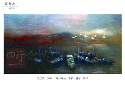 【四行一藝術空間 】台灣當代藝術家 韋啟義 油畫原作*淡江情* 500號 /定價: 500萬元 (刊登受限於奇摩規定)