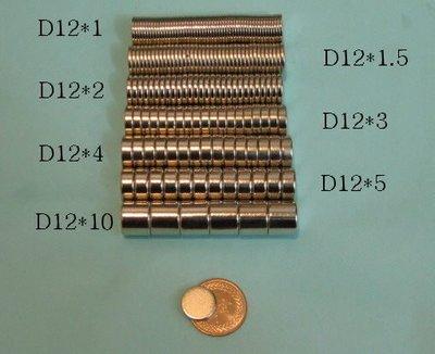 買40顆送4顆[ 磁鐵倉庫 ]D12X5釹鐵錋強力磁鐵直徑12mm厚度5mm