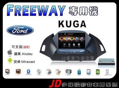【JD 新北 桃園】FREEWAY FORD KUGA 低配 福特 DVD/USB/HD數位/導航/藍芽 8吋觸控螢幕主機 專用機