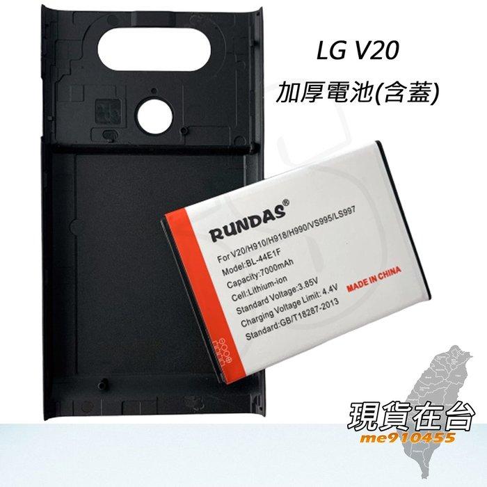 LG V20 高容量電池 + 電池蓋 大容量電池 黑色專用背蓋 H990N H910 BL-44E1F