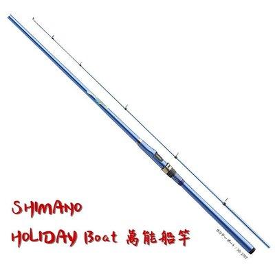 [㊣新竹民揚]SHIMANO HOLIDAY BOAT 萬能振出船竿 30-240T 30號8尺