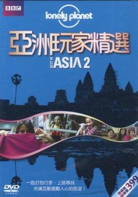 <<影音風暴>>(BBC)亞洲玩家精選(02)  DVD  全120分鐘(下標即賣)12/0148