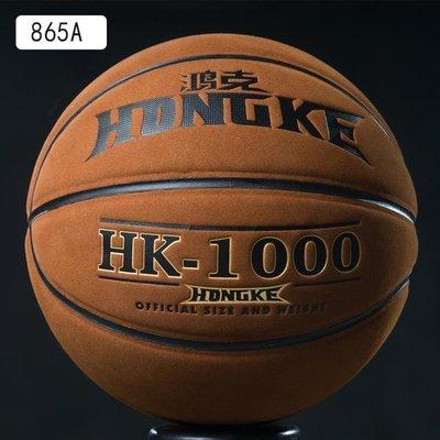 籃球7號翻毛藍球軟皮籃球牛皮真皮質感室外水泥地耐磨 尚美優品