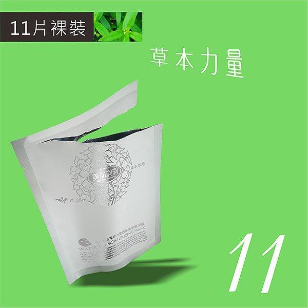 美肌洞洞草本水感面膜 草本力量→保濕+抗敏+修護 【11片裸片包裝只要349元】