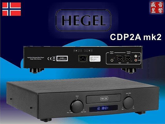 盛昱音響 ~ 挪威原裝 HEGEL CDP2A MK2 奧斯陸彩虹錄音室參考CD唱盤~原價$112500元