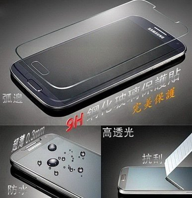 SONY M4 9H 鋼化玻璃保護貼【台中恐龍電玩】