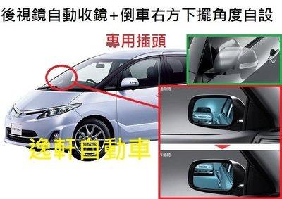 (逸軒自動車)-TOYOTA PREVIA遙控折疊後視鏡+倒車下擺功能2合一專用盒