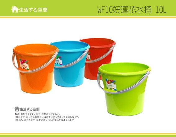 【生活空間】圓形手提水桶10L/塑膠水桶/洗腳桶/沙桶/玩沙/潑水/玩水/水桶/洗菜桶/雜物桶/洗車/車內收納