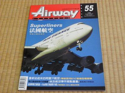 【阿公書房】2FD2~Airway世界民航雜誌55~法國航空