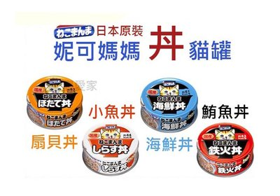 ☆HT☆日本妮可媽媽丼系列貓罐頭,日本原裝進口,白身鮪魚